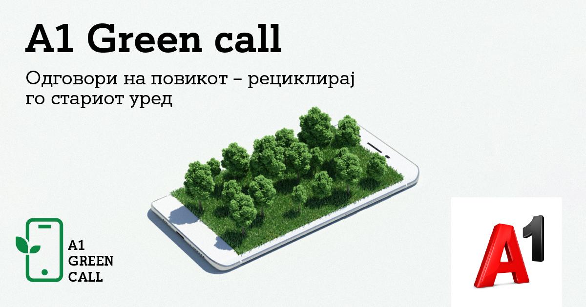 Политика за заштита на животната средина