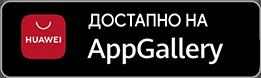 Get on App Gallery